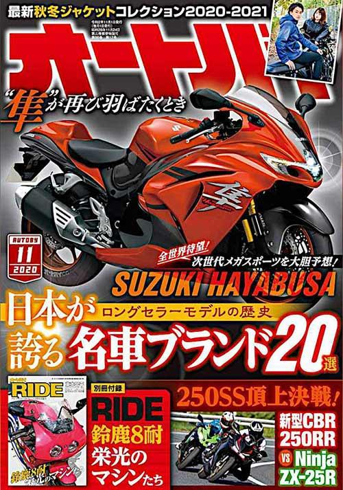suzuki hayabusa 2021 02