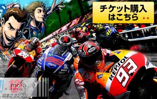Previo GP Japón 2014: horarios y emisión (image)